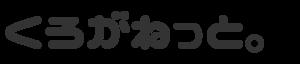 DIYに便利なゴムチップを販売している「くろがねっと」のロゴです。