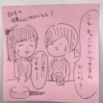 サトーのひとりごと   〜今日の出来事〜