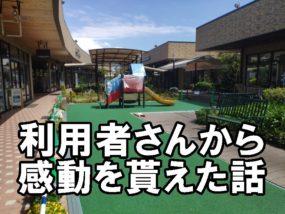 広島施工事例アイキャッチ