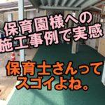 施工事例紹介 倉敷市の保育園様の渡り廊下ゴムチップ舗装!